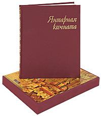 Янтарная комната (подарочное издание). И. П. Саутов, А. А. Кедринский, Л. В. Бардовская, Н. С. Григорович