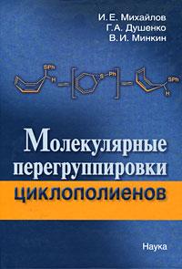 Молекулярные перегруппировки циклополиенов ( 978-5-02-036670-1 )