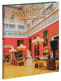 Книга эрмитаж картинная галерея альбом
