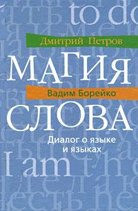 Прозаик.Магия слова.Диалог о языке и языках. ПетровД.,Борейко В.