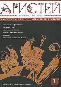 Аристей, том 1, 2010