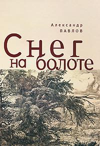 Снег на болоте. Александр Павлов