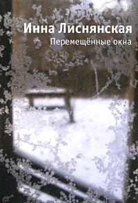 Перемещенные окна. Инна Лиснянская