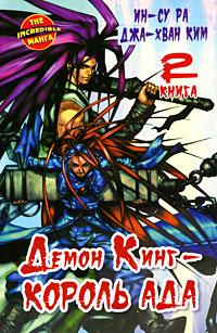 Демон Кинг - Король Ада. Книга 2. Ин-Су Ра, Джа-Хван Ким