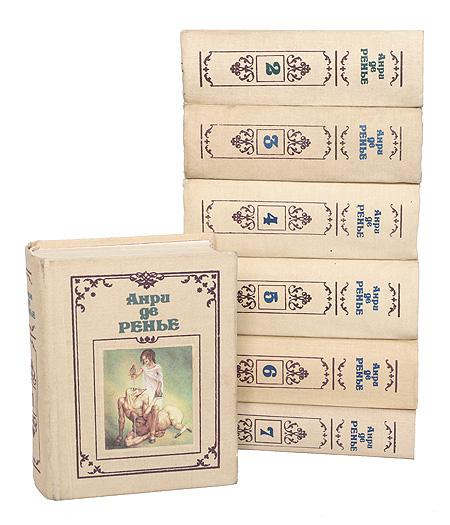 Анри де Ренье. Собрание сочинений в 7 томах (комплект из 7 книг)