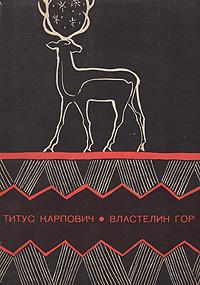 Властелин гор. Титус Карпович