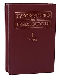 Руководство по гематологии (комплект из 2 книг)