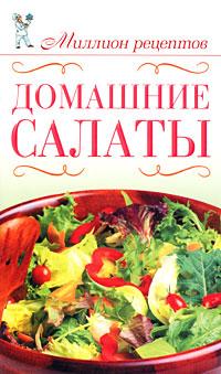 Домашние салаты ( 978-5-271-31995-2 )