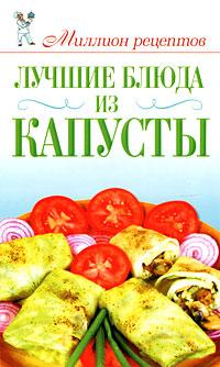 Лучшие блюда из капусты ( 978-5-271-31989-1, 978-5-17-071065-2, 978-5-4215-1705-4 )