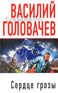 Сердце грозы. Василий Головачев