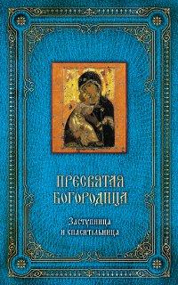 Пресвятая Богородица: Заступница и спасительница