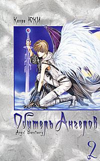 Обитель ангелов. Книга 2. Каори Юки