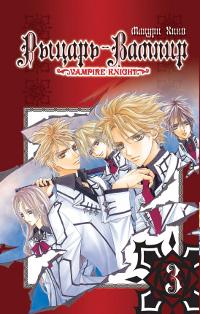 Рыцарь-вампир. Книга 3. Мацури Хино