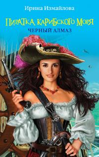 Пиратка Карибского моря. Черный Алмаз. Ирина Измайлова
