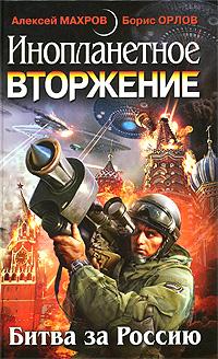 Инопланетное вторжение. Битва за Россию