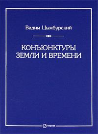 Конъюнктуры Земли и Времени ( 978-5-9739-0197-4 )