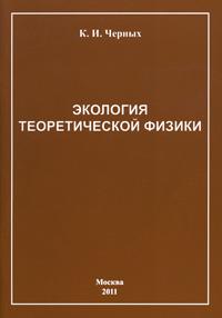Экология теоретической физики ( 978-5-88010-274-7 )