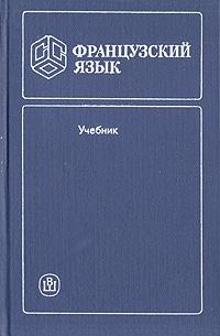 Учебник французского языка для средних специальных учебных заведений