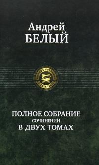 Андрей Белый. Полное собрание сочинений в 2 томах. Том 1