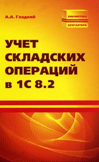 Учет складских операций в 1С 8.2 ( 978-5-222-18242-0 )