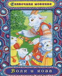 Волк и коза. Книжка-игрушка ( 978-5-353-05028-5 )