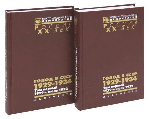Голод в СССР. 1929-1934. В 3 томах. Том 1. 1929 — июль 1932 (комплект из 2 книг)