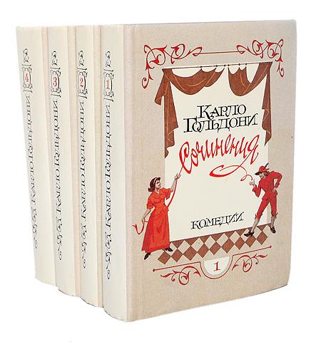 Карло Гольдони. Сочинения в 4 томах (комплект из 4 книг)