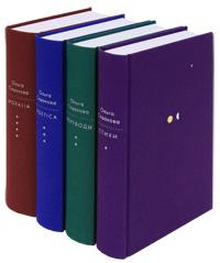 Четыре тома (комплект из 4 книг). О. А. Седакова