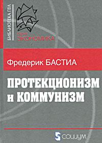 Протекционизм и коммунизм ( 978-5-91603-035-8 )