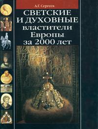 Светские и духовные властители Европы за 2000 лет. А. Г. Сергеев