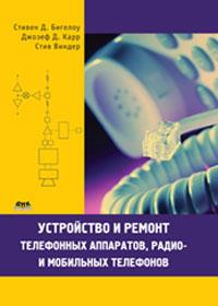 Устройство и ремонт телефонных аппаратов, радио- и мобильных телефонов