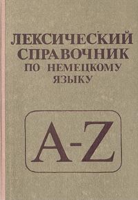 Лексический справочник по немецкому языку
