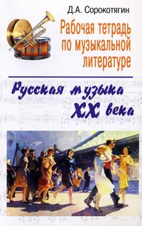 Русская музыка XX века. Рабочая тетрадь по музыкальной литературе ( 978-5-222-18315-1 )