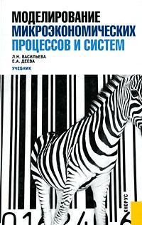 Моделирование микроэкономических процессов и систем. Л. Н. Васильева, Е. А. Деева
