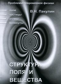 Структура поля и вещества