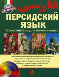 Персидский язык. Самоучитель для начинающих (+ аудиоприложение на CD). В. Б. Иванов, Е. Л. Гладкова