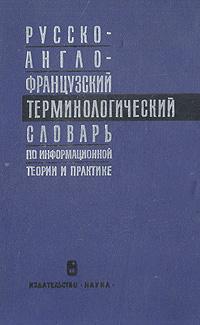 Русско-англо-французский терминологический словарь по информационной теории и практике
