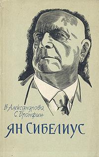 Ян Сибелиус. Очерк жизни и творчества