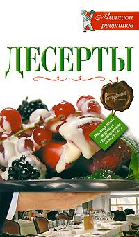 Десерты ( 978-5-271-30811-6, 978-5-17069846-2 )