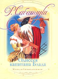 Книга Одиссея капитана Блада
