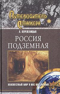 Россия подземная