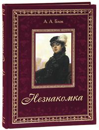 Незнакомка (подарочное издание). А. А. Блок