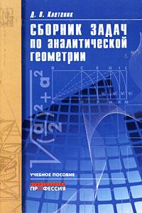 Решебник по аналитической геометрии д.в.клетеник