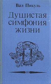 Душистая симфония жизни (Исторические миниатюры)