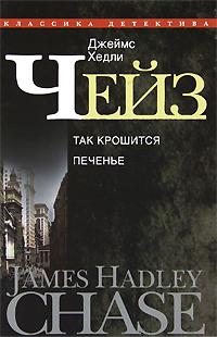 Джеймс Хедли Чейз. Собрание сочинений в 30 томах. Том 23