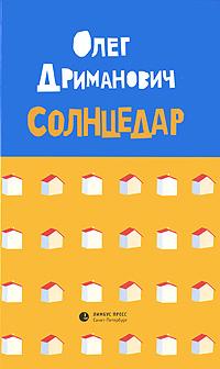 Солнцедар. Олег Дриманович