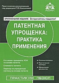 Патентная упрощенка. Практика применения ( 978-5-9748-0262-1 )