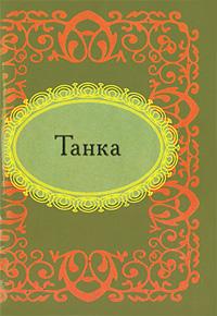 Танка (миниатюрное издание)