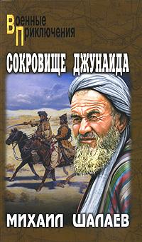 Сокровище Джунаида. Михаил Шалаев