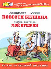 Повести Белкина. Мой Пушкин